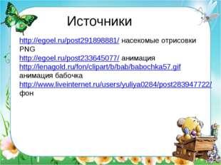 Источники http://egoel.ru/post291898881/ насекомые отрисовки PNG http://egoel