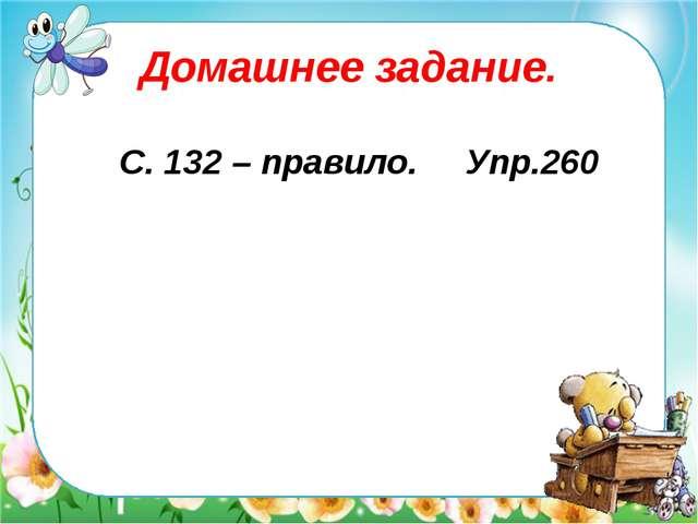 Домашнее задание. С. 132 – правило. Упр.260