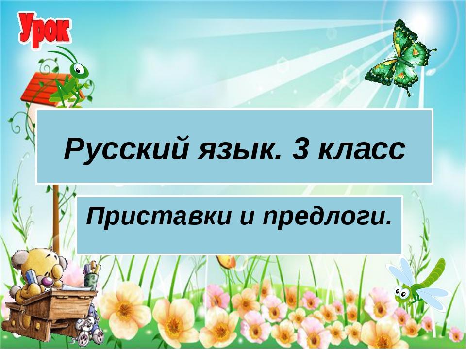 Приставки и предлоги. Русский язык. 3 класс