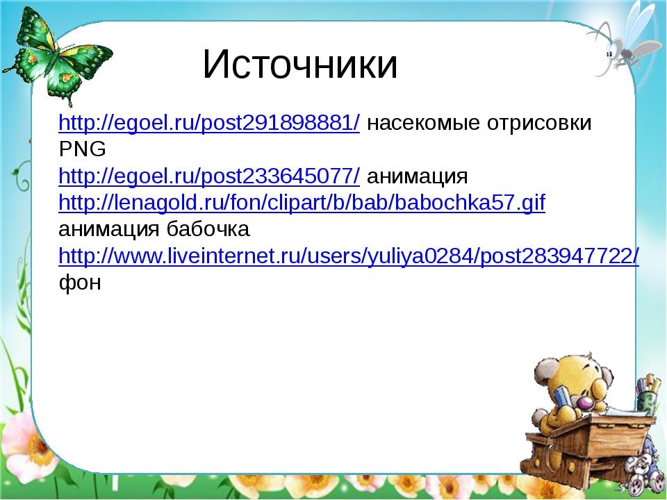Источники http://egoel.ru/post291898881/ насекомые отрисовки PNG http://egoel...