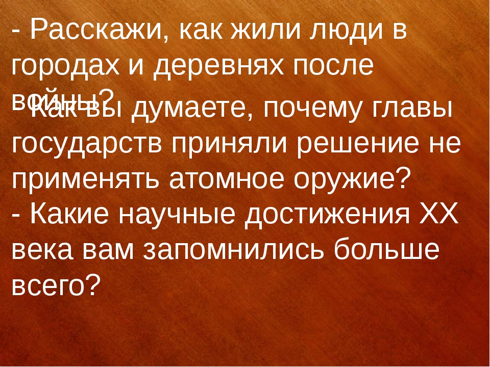 - Расскажи, как жили люди в городах и деревнях после войны? - Как вы думаете,...