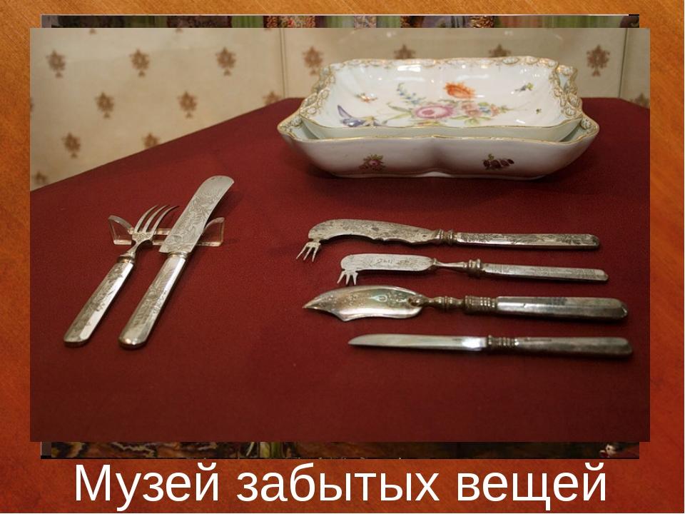 Музей забытых вещей Музей Мир забытых вещей хранит вещи, которые вышли из упо...