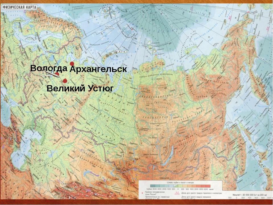Архангельск Великий Устюг Вологда