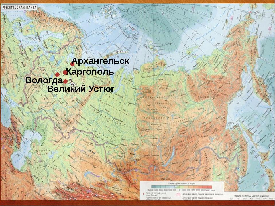 Архангельск Великий Устюг Вологда Каргополь
