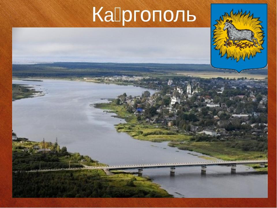 Ка́ргополь Карго— всеверных диалектах«ворона», следовательно,карго поле—...