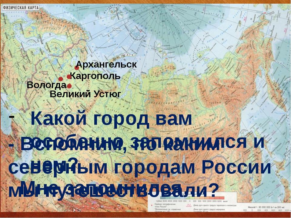 Архангельск Великий Устюг Вологда Каргополь - Вспомним, по каким северным го...