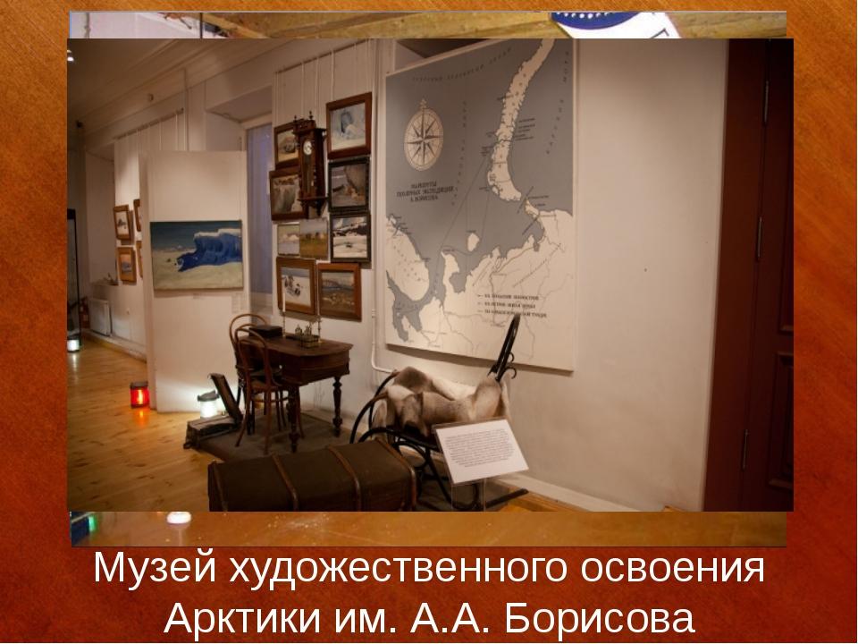 Музей художественного освоения Арктики им. А.А. Борисова Музей художественног...