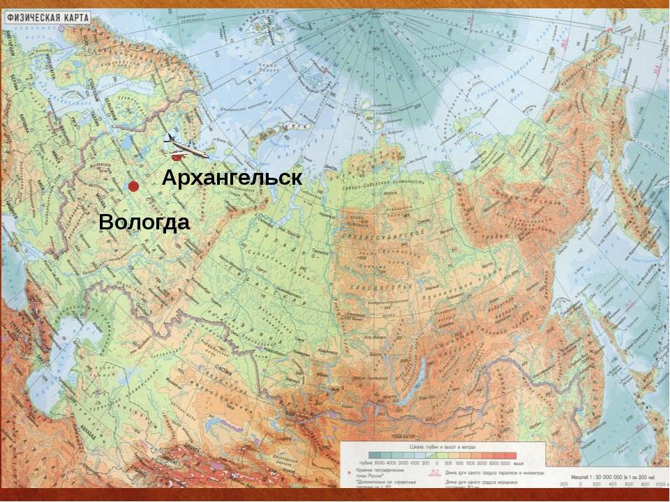 Архангельск Вологда