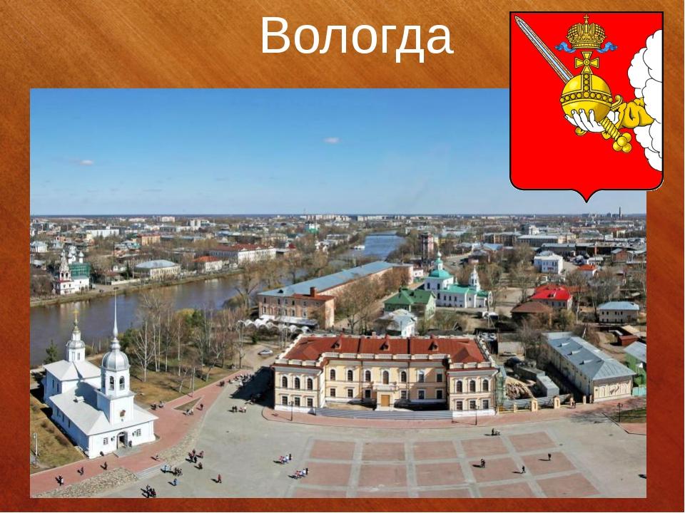 Вологда Во́логда—городвРоссии, дата основания неизвестна, первое упоминан...