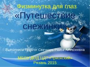 Физминутка для глаз «Путешествие снежинки» Выполнила педагог Свечкарь Раиса