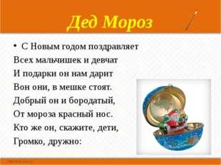 Дед Мороз С Новым годом поздравляет Всех мальчишек и девчат И подарки он нам