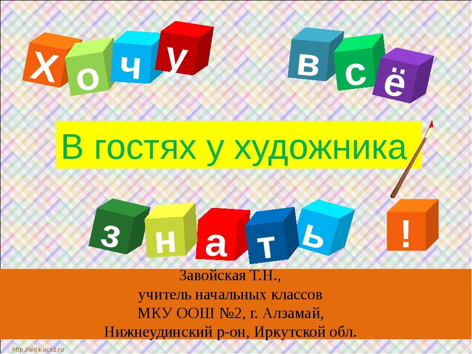 Завойская Т.Н., учитель начальных классов МКУ ООШ №2, г. Алзамай, Нижнеудинс...