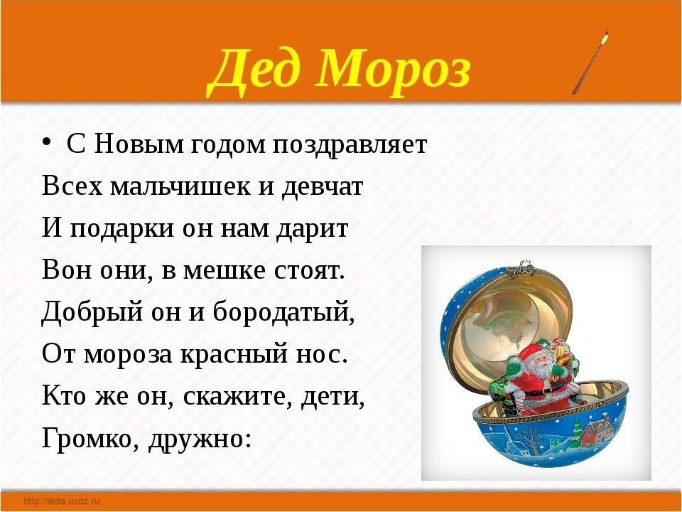 Дед Мороз С Новым годом поздравляет Всех мальчишек и девчат И подарки он нам...
