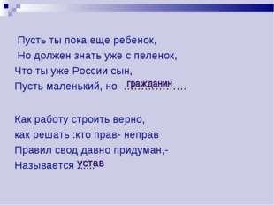 Пусть ты пока еще ребенок, Но должен знать уже с пеленок, Что ты уже России