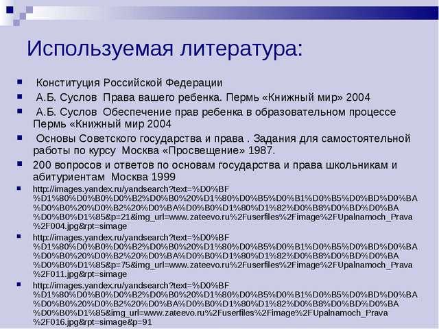Используемая литература: Конституция Российской Федерации А.Б. Суслов Права в...