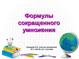Формулы сокращенного умножения Гринцева Н.Н. учитель математики КГУ «ОШ № 14»
