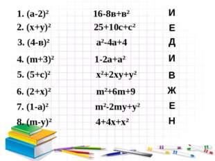 1. (а-2)2 16-8в+в2 2. (х+у)2 25+10с+с2 3. (4-в)2 а2-4а+4 4. (m+3)2 1-2а+а2 5.