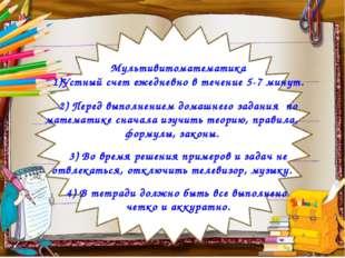 Мультивитоматематика Устный счет ежедневно в течение 5-7 минут. 2) Перед выпо