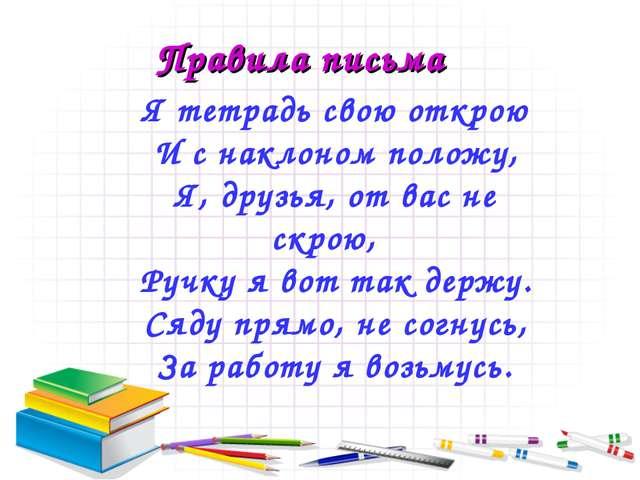 Я тетрадь свою открою И с наклоном положу, Я, друзья, от вас не скрою, Ручку...