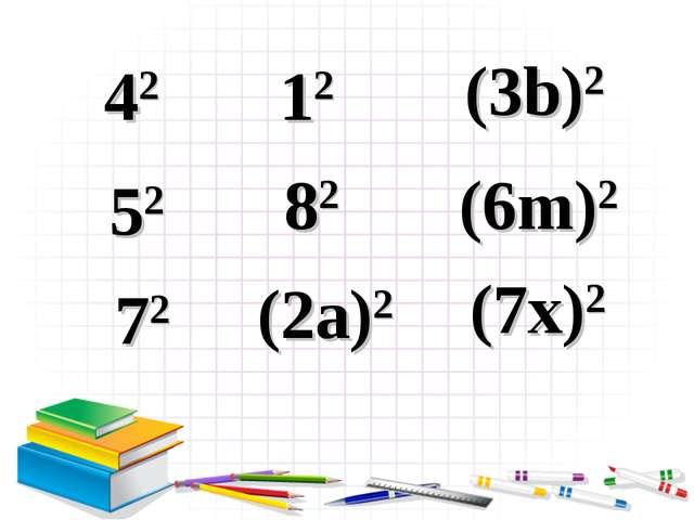 42 52 72 12 82 (2а)2 (3b)2 (6m)2 (7x)2