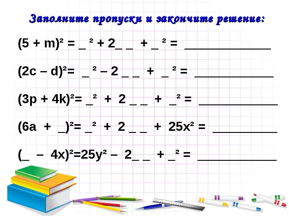 (5 + m)² = _ ² + 2_ _ + _ ² = ____________ (2c – d)²= _ ² – 2 _ _ + _ ²...