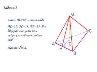 Задача 3 Дано: МАВС – пирамида АС=15, ВС=14, АВ=13. Все двугранные углы при р