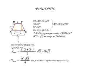 РЕШЕНИЕ А В М Р 2 2 Н С 2 АВ=АН+HС+СВ СВ=АН АH=(АB-МР)/2 НС=МР Т.о. АН= (4-2)