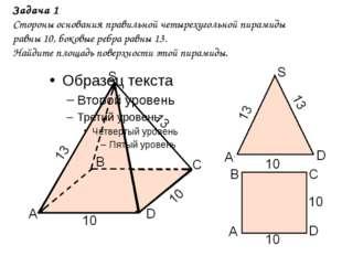 Задача 1 Стороны основания правильной четырехугольной пирамиды равны 10, боко