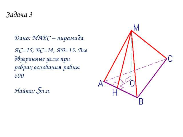 Задача 3 Дано: МАВС – пирамида АС=15, ВС=14, АВ=13. Все двугранные углы при р...