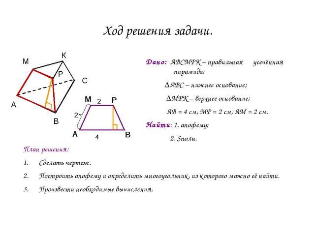 Ход решения задачи. Дано: ABCMPK – правильная усечённая пирамида; ∆АВС – нижн...
