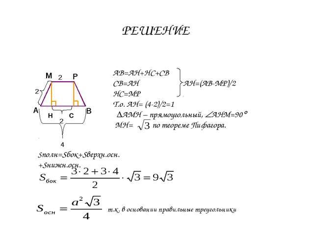 РЕШЕНИЕ А В М Р 2 2 Н С 2 АВ=АН+HС+СВ СВ=АН АH=(АB-МР)/2 НС=МР Т.о. АН= (4-2)...