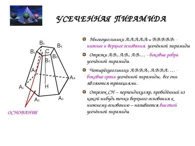 УСЕЧЕННАЯ ПИРАМИДА ОСНОВАНИЯ С Н Многоугольники А1А2А3А4А5 и В1В2В3В4В5 - ни...
