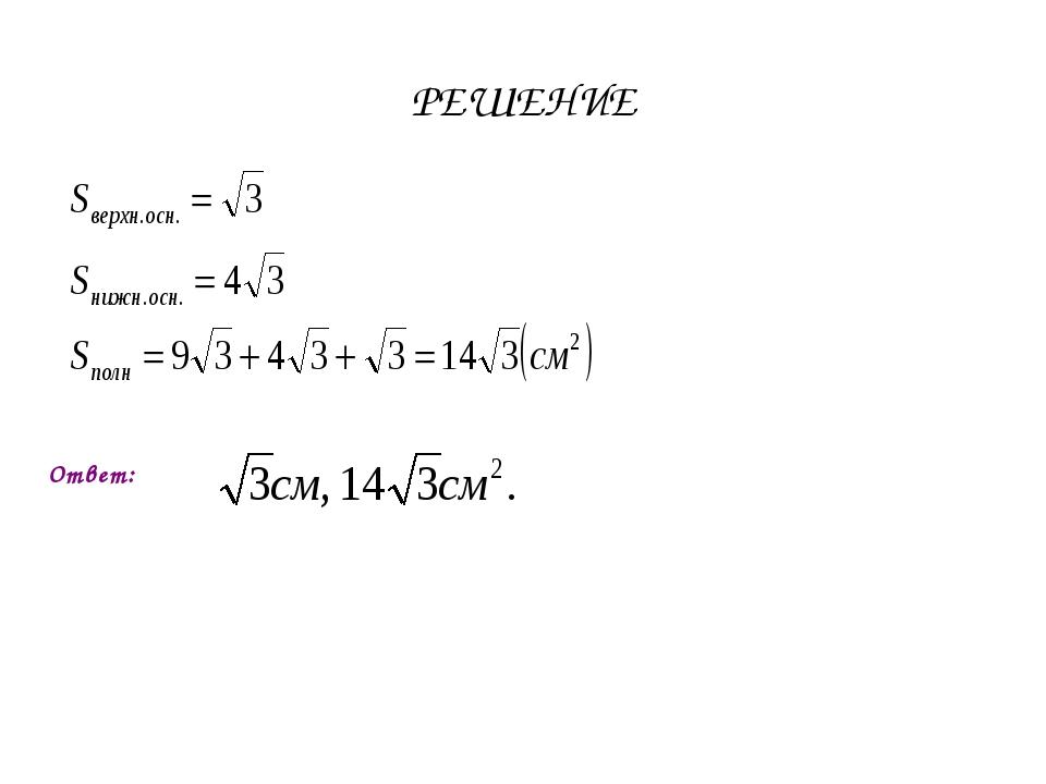 D B C M 8 30⁰ 45⁰ Основанием пирамиды является прямоугольник, диагональ кото...