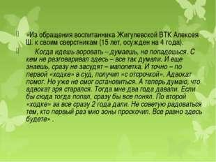«Из обращения воспитанника Жигулевской ВТК Алексея Ш. к своим сверстникам (15