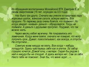 Из обращения воспитанника Можайской ВТК Дмитрия В. к своим сверстникам (15 л