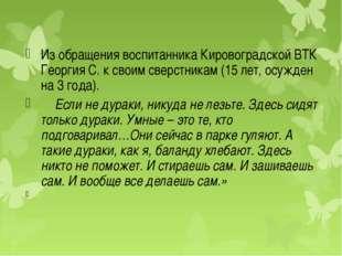 Из обращения воспитанника Кировоградской ВТК Георгия С. к своим сверстникам (