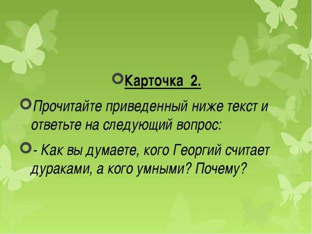 Карточка 2. Прочитайте приведенный ниже текст и ответьте на следующий вопрос:...