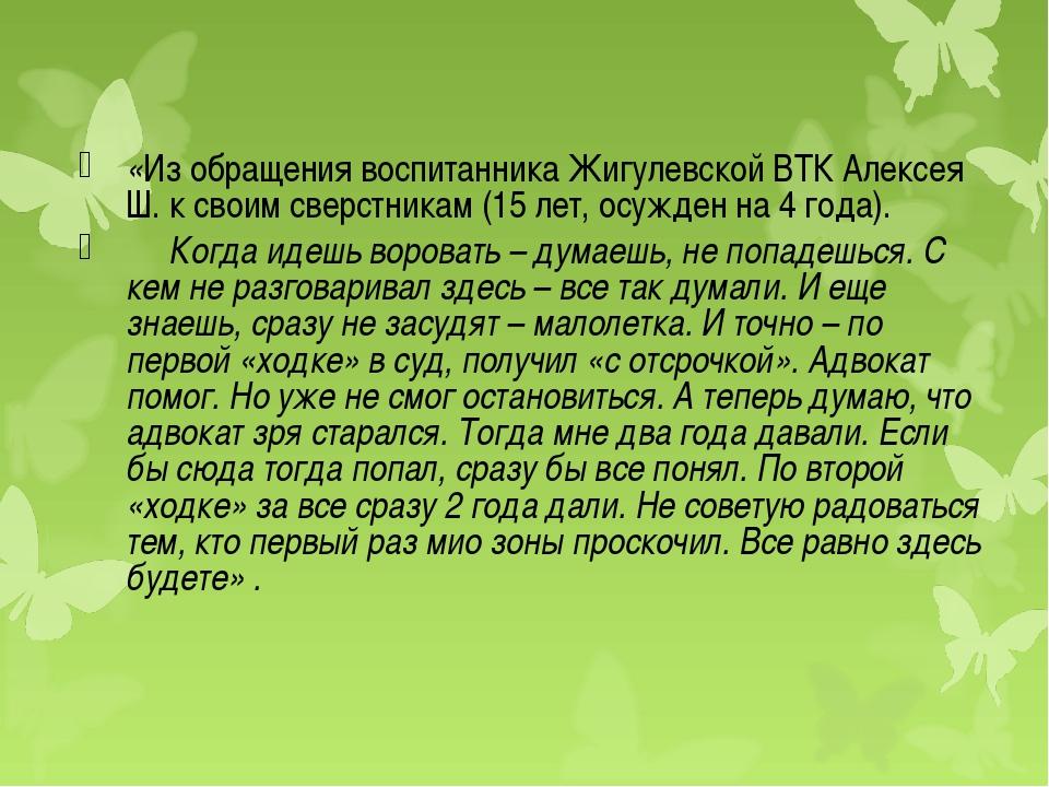 «Из обращения воспитанника Жигулевской ВТК Алексея Ш. к своим сверстникам (15...