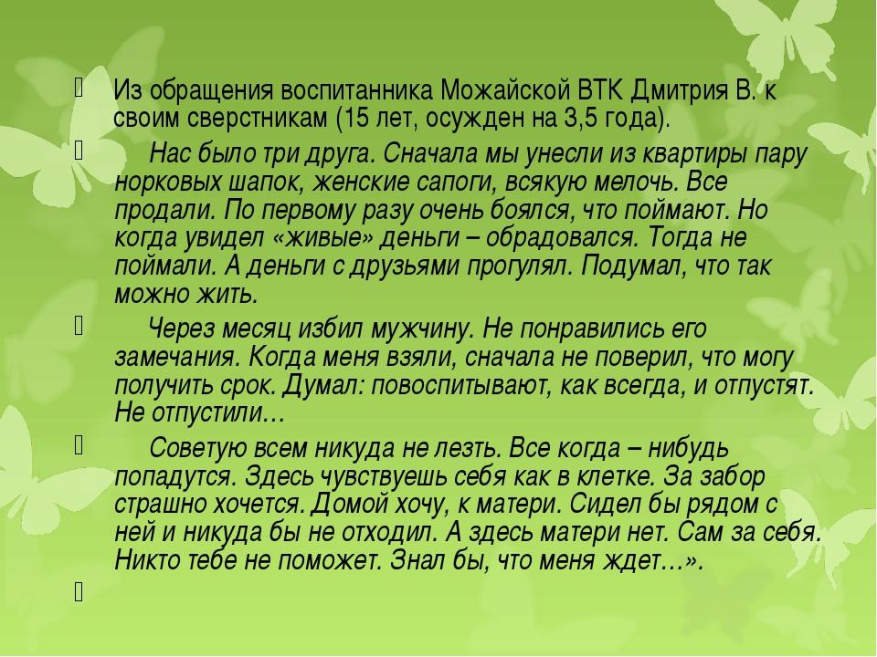 Из обращения воспитанника Можайской ВТК Дмитрия В. к своим сверстникам (15 л...