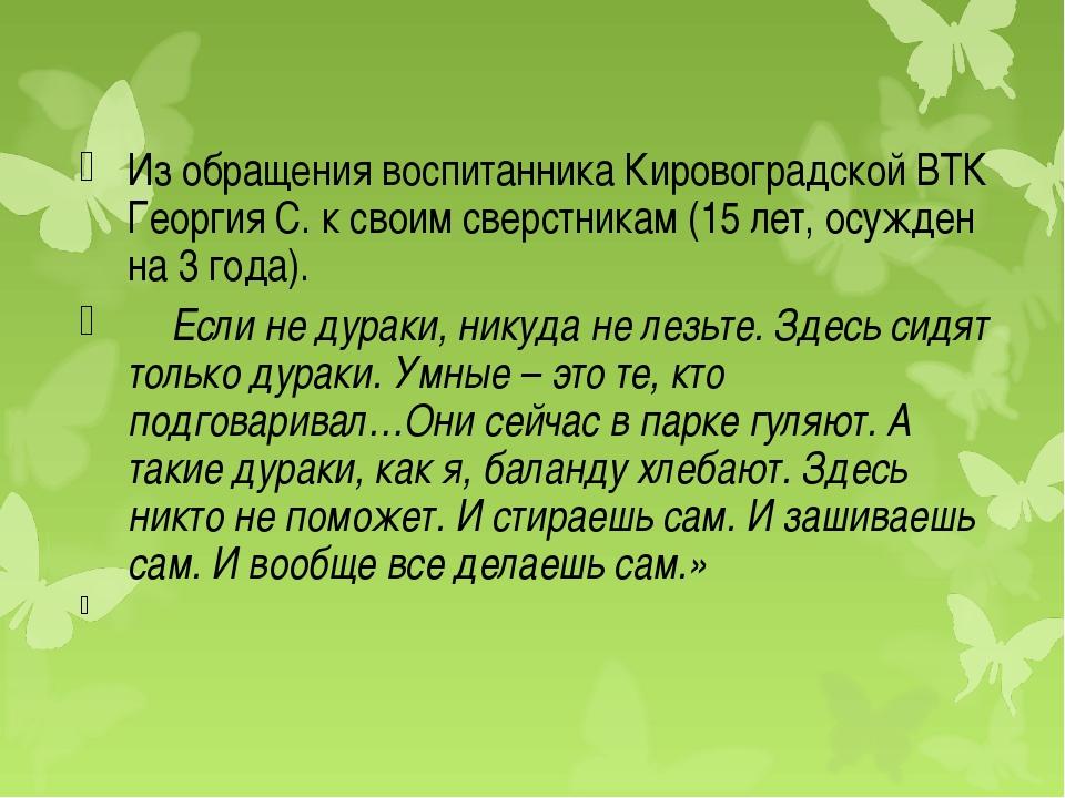 Из обращения воспитанника Кировоградской ВТК Георгия С. к своим сверстникам (...