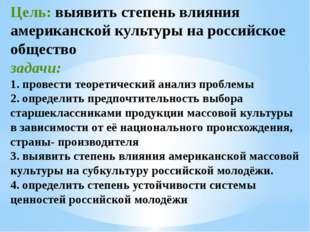 Цель: выявить степень влияния американской культуры на российское общество за