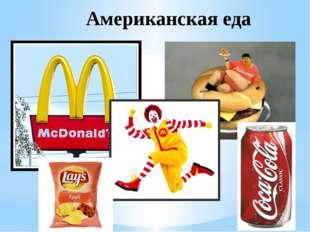 Американская еда