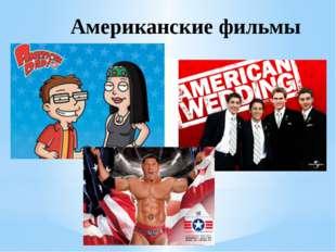 Американские фильмы