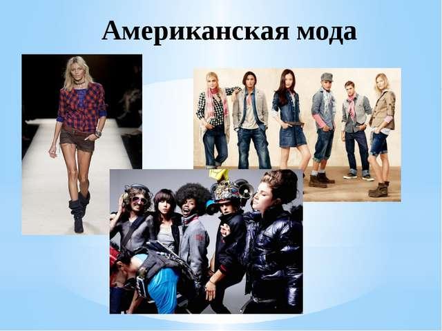 Американская мода