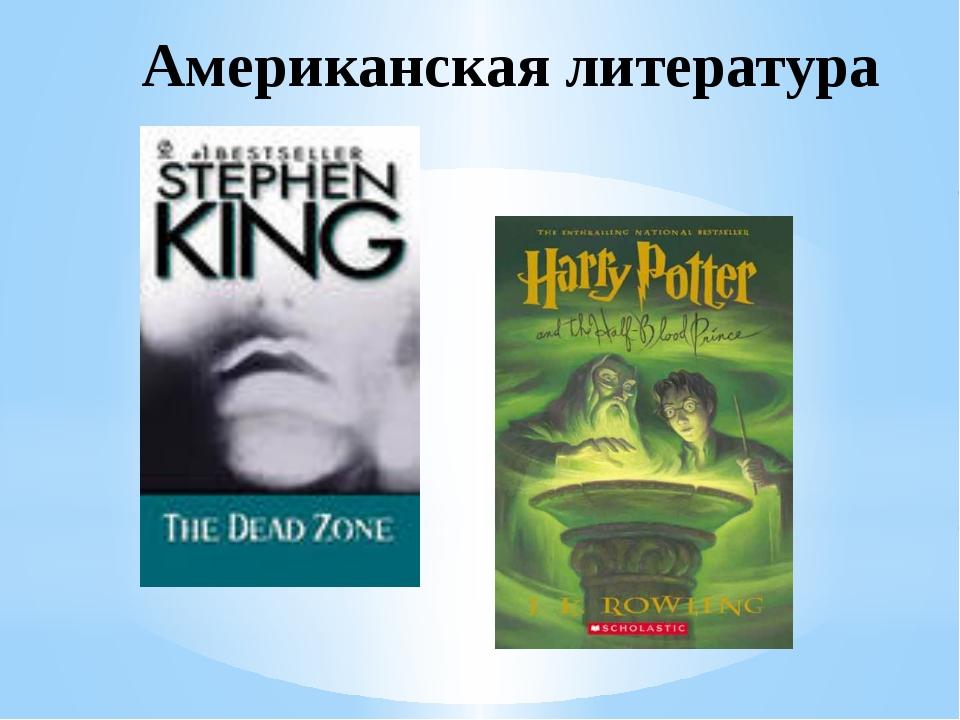 Американская литература