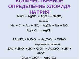 КОЛИЧЕСТВЕННОЕ ОПРЕДЕЛЕНИЕ ХЛОРИДА НАТРИЯ NaCl + AgNO3 = AgCl↓ + NaNO3 белы
