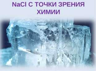 NaCl С ТОЧКИ ЗРЕНИЯ ХИМИИ