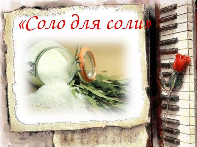 «Соло для соли»