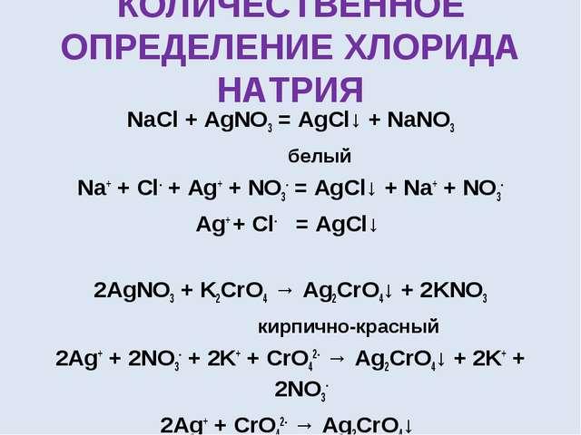 КОЛИЧЕСТВЕННОЕ ОПРЕДЕЛЕНИЕ ХЛОРИДА НАТРИЯ NaCl + AgNO3 = AgCl↓ + NaNO3 белы...