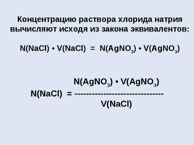 Концентрацию раствора хлорида натрия вычисляют исходя из закона эквивалентов:...